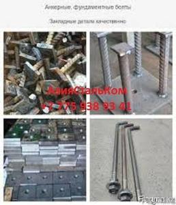 Фундаментные болты в Актобе - Изображение #1, Объявление #1659983