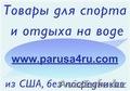 Всё для яхт,  катеров и лодок Актюбинск