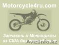 Запчасти для мотоциклов из США Актюбинск