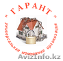 Системы отопления и сантехника. Актюбинск