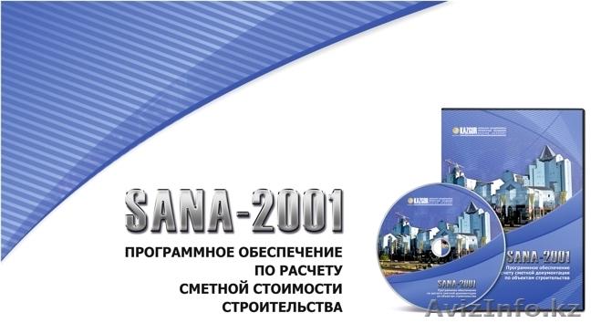 СМЕТНАЯ ПРОГРАММА САНА 2001 ДЛЯ КАЗАХСТАНА СКАЧАТЬ БЕСПЛАТНО