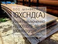 Лист 10ХСНДА ТУ 5120-2008 и СТО 1-2009 для Мостостроения и Металлоконструкций