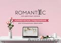 Франшиза цветочного магазина «ROMANTIC»