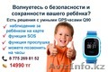 Умные GPS смарт часы для вашего ребёнка. Q90 и Q50. Гарантия и Качество!