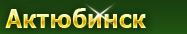 Актюбинск Карта сайта