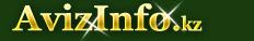 Карта сайта AvizInfo.kz - Бесплатные объявления тара,Актюбинск, продам, продажа, купить, куплю тара в Актюбинске